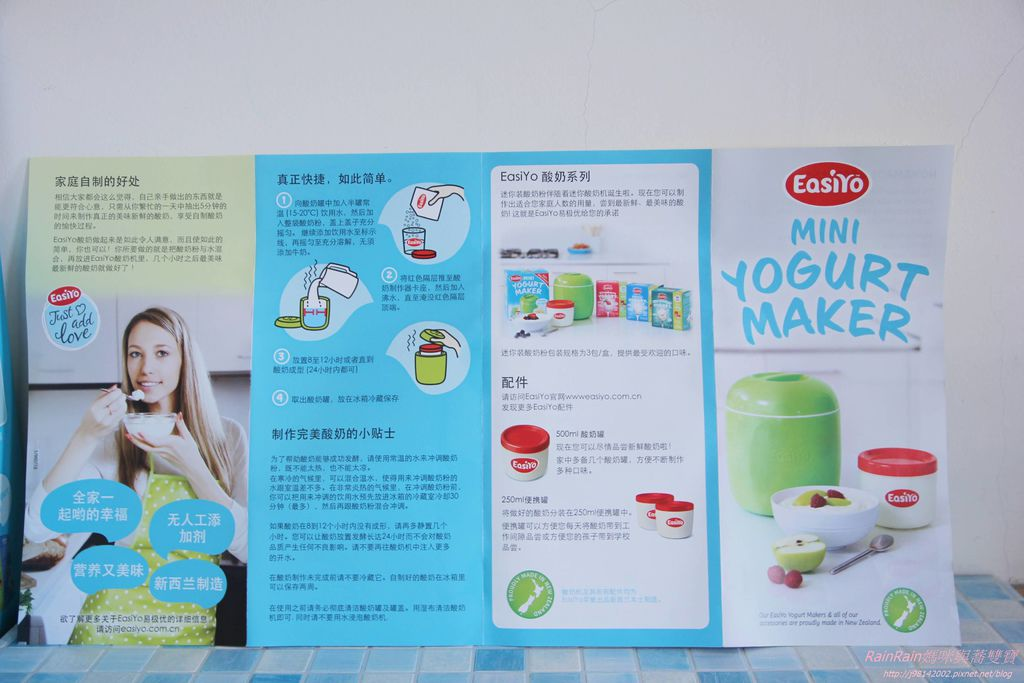 Easiyo天然優格5.JPG