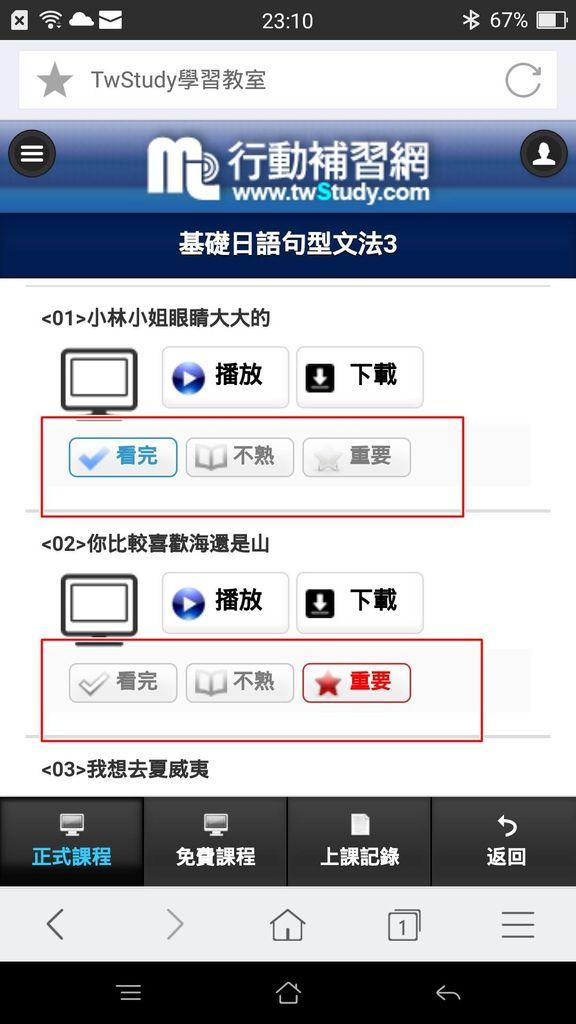 行動補習網21.jpg