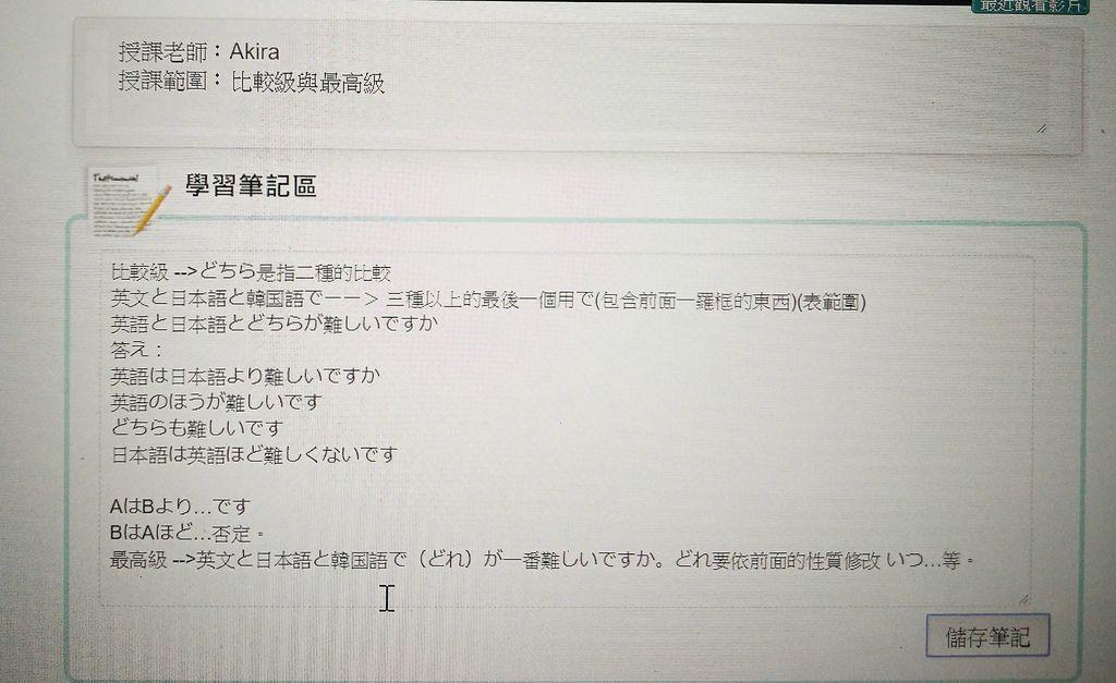 行動補習網22.jpg