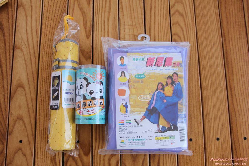 晨揚雨傘1.JPG