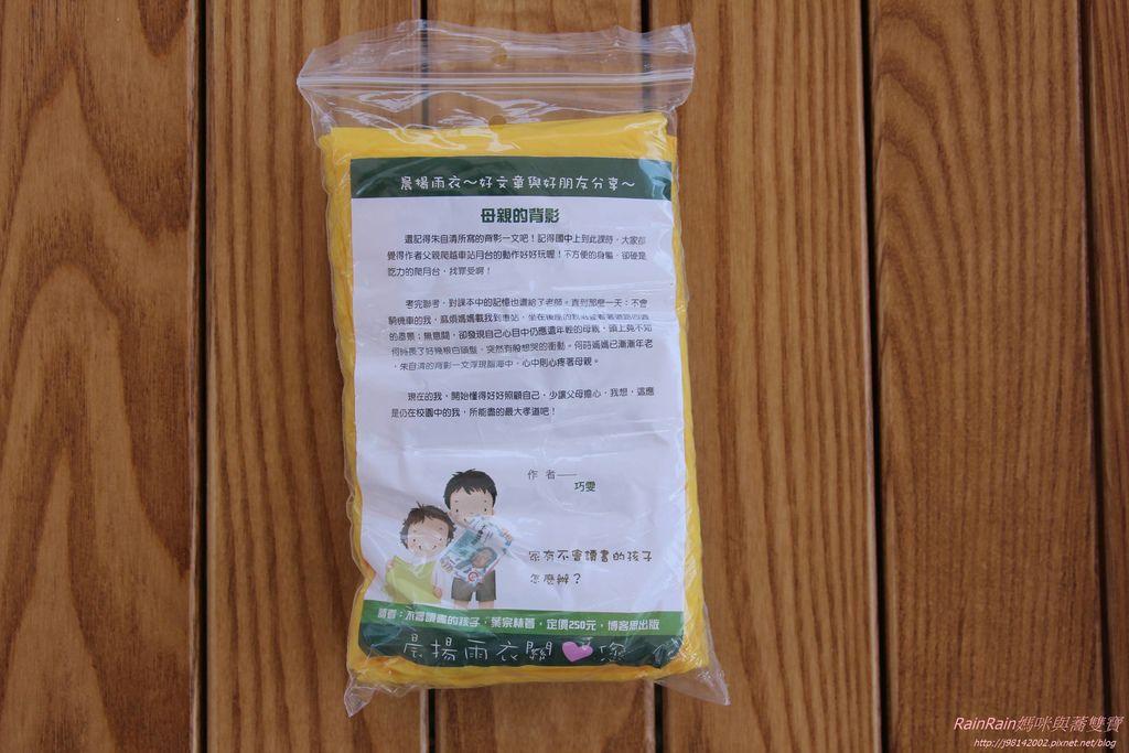 晨揚雨傘23.JPG