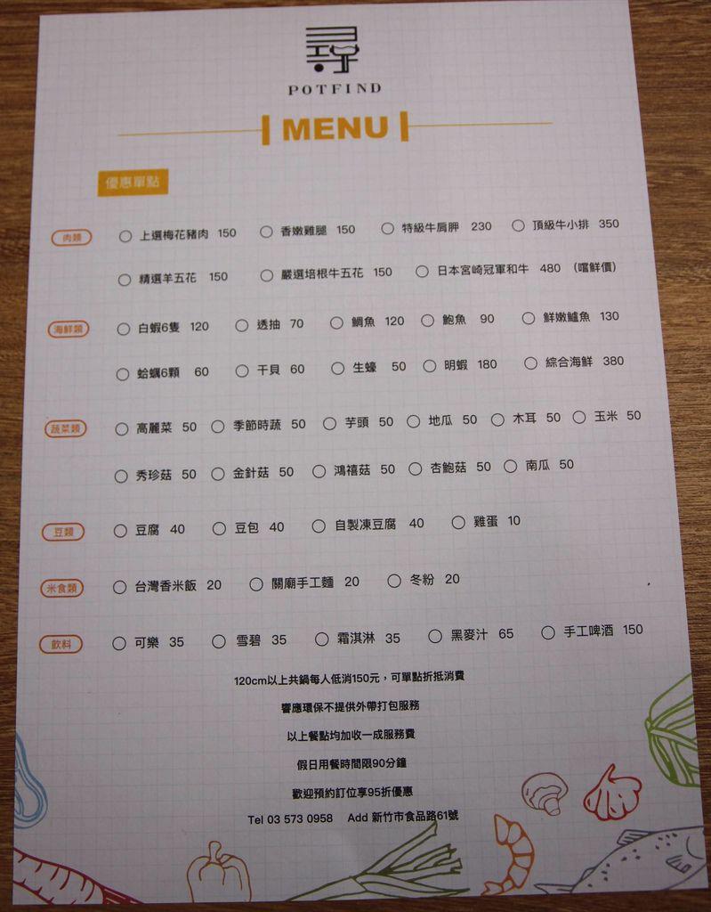 尋鍋物41.JPG
