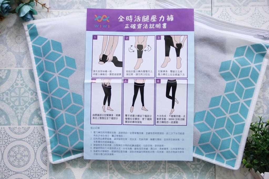 WIWI遠紅外線全時活腿壓力褲2.JPG