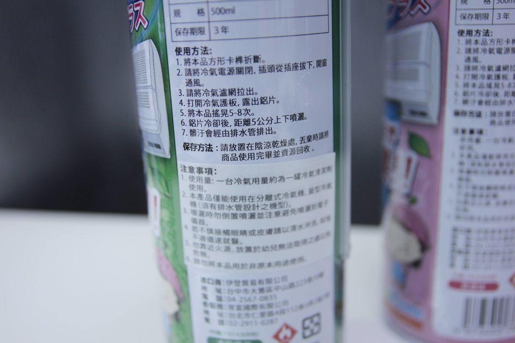 ezhome免水洗抗菌除臭冷氣清潔劑5.JPG