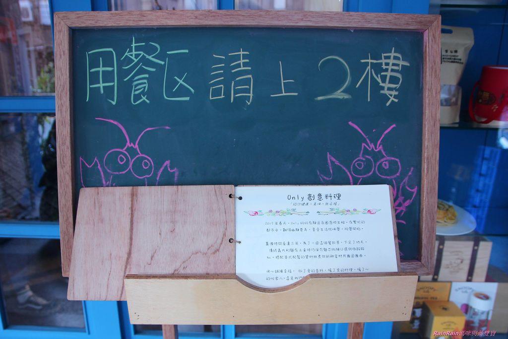 only創意料理004.JPG