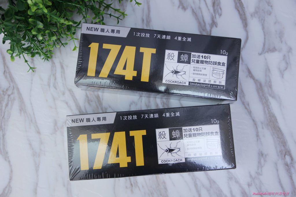 174T蟑螂藥1.JPG
