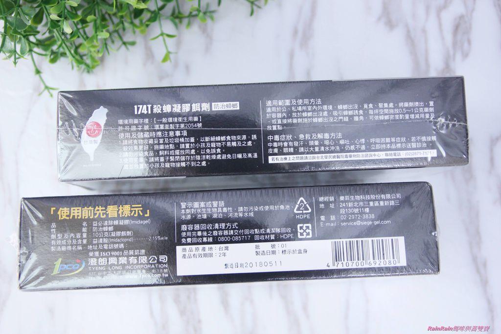 174T蟑螂藥2.JPG