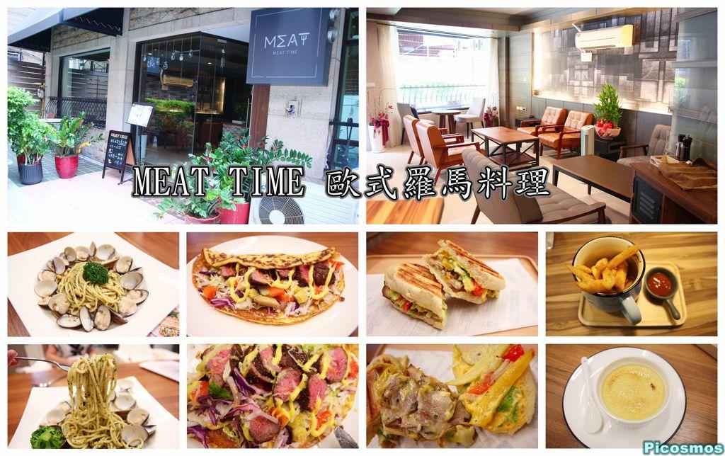 MEAT TIME 歐式羅馬料理1.jpg