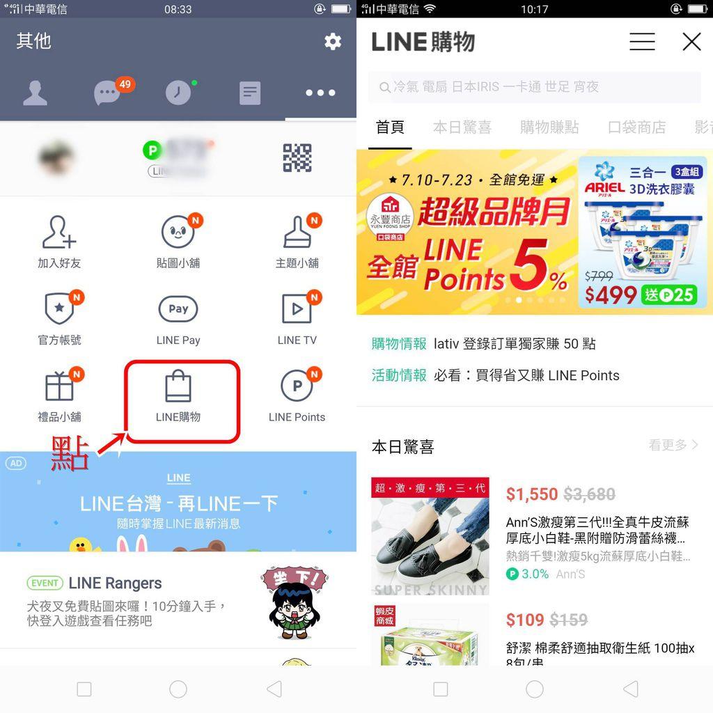 LINE購物P6.jpg