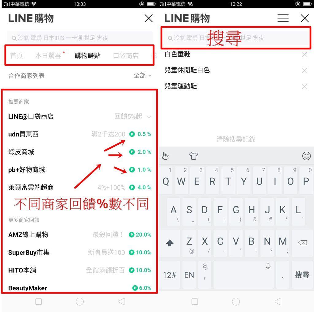 LINE購物P7.jpg