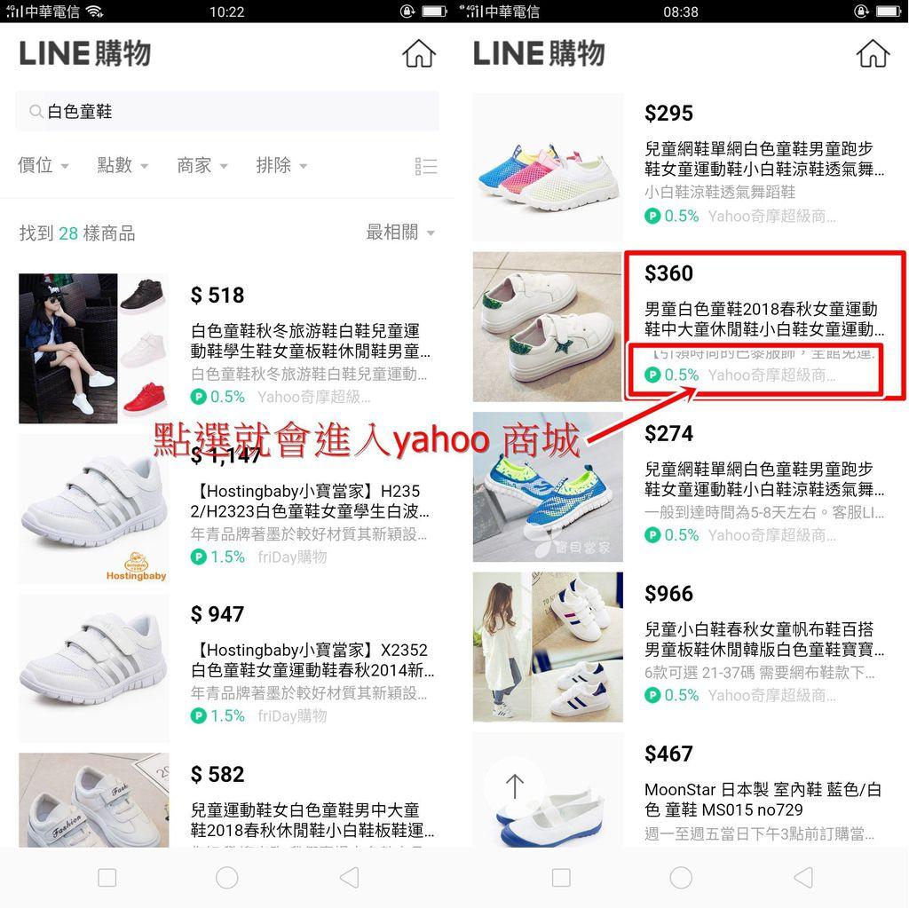 LINE購物P8.jpg