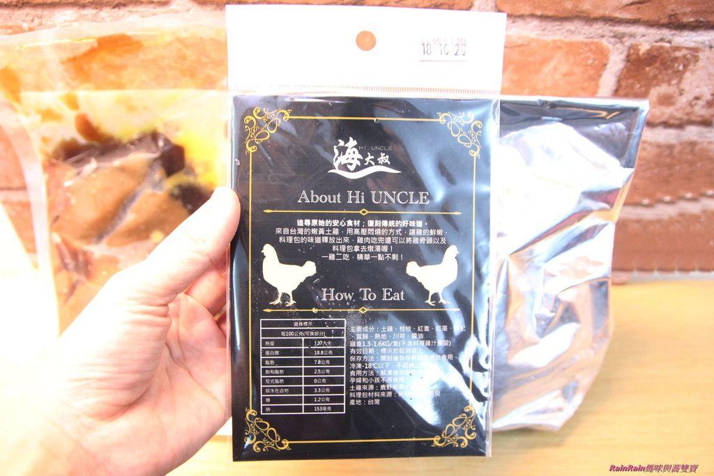 海大叔悶燒雞5.JPG