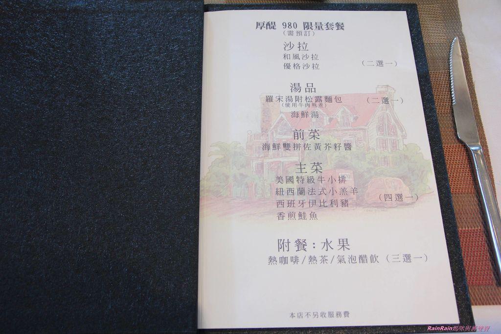 厚醍料理33.JPG