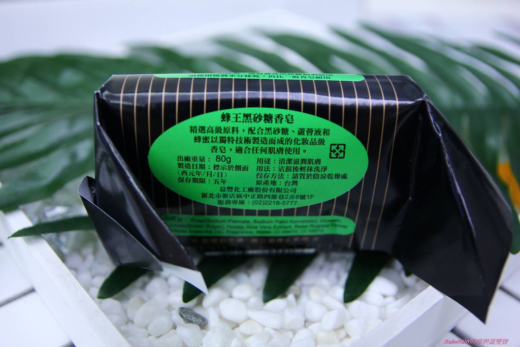 黑砂糖香皂5.JPG