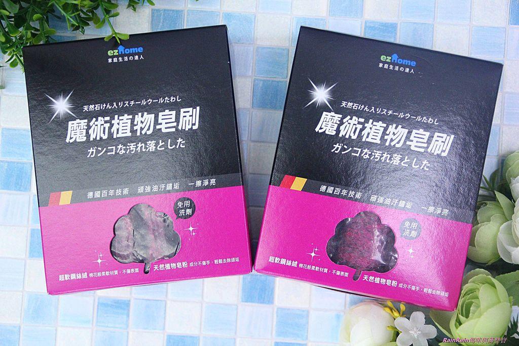 Ezhome魔術植物皂刷1.JPG
