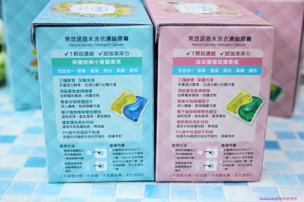 萊悠諾強酵香水洗衣濃縮膠囊2-1.JPG