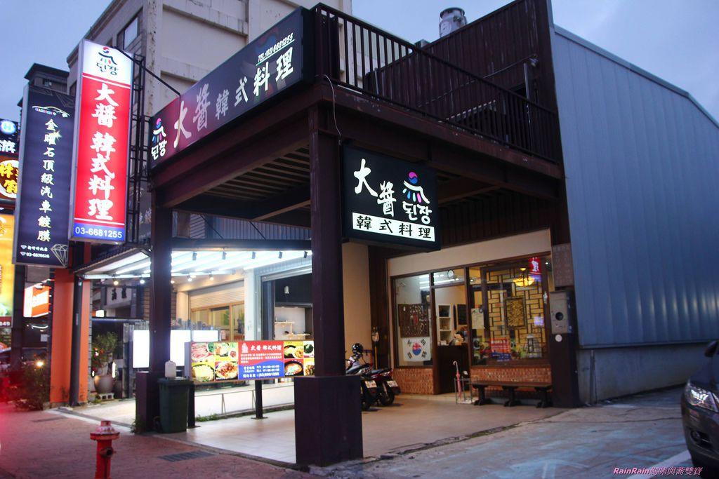 大醬韓式料理1.JPG