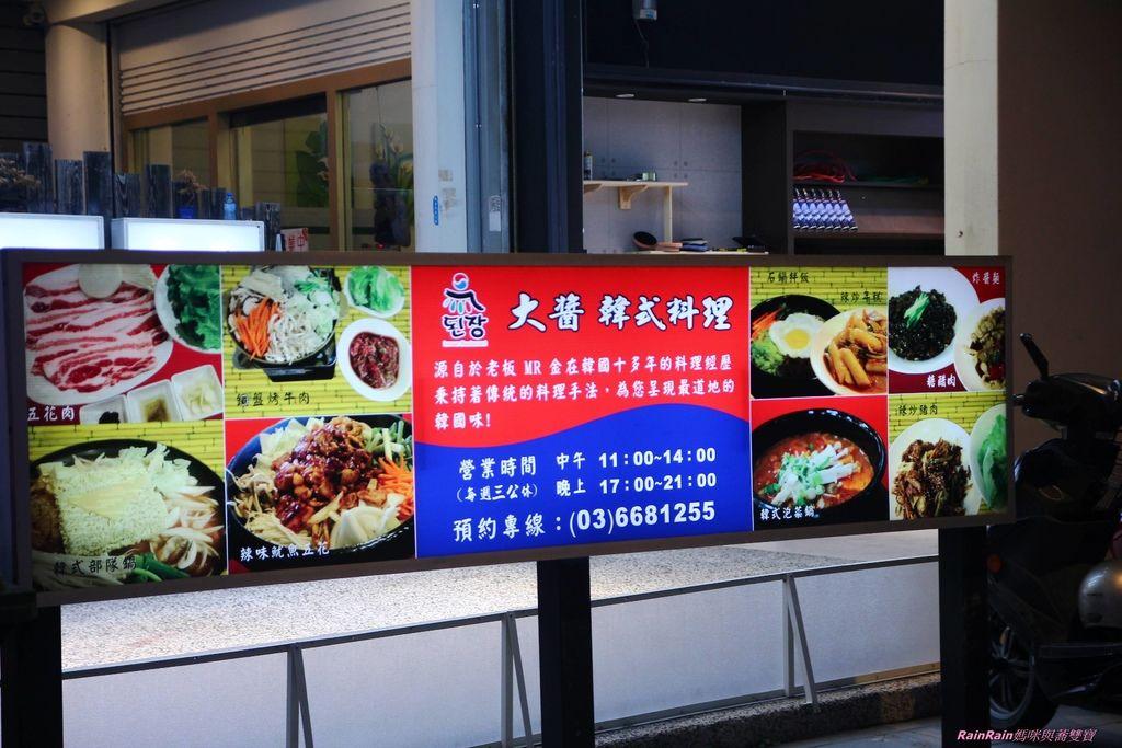 大醬韓式料理2.JPG