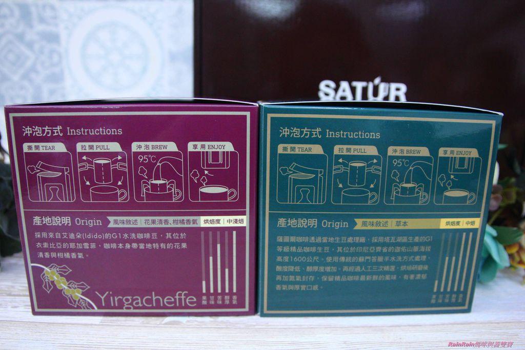 SATUR薩圖爾精品咖啡4.JPG