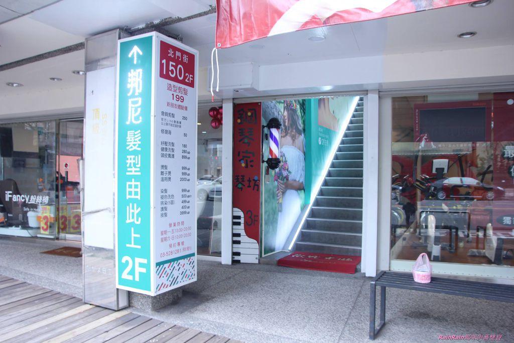 新竹邦尼髮型2.JPG
