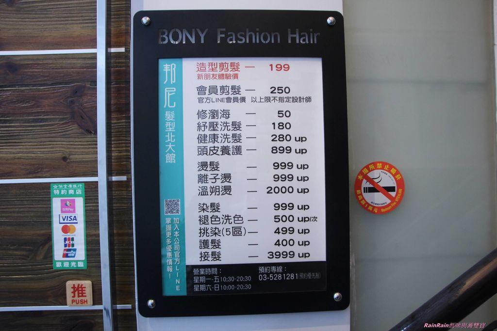 新竹邦尼髮型3.JPG