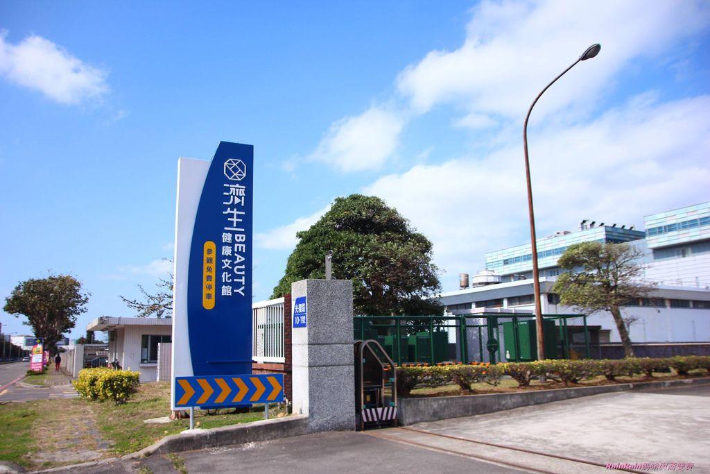濟生觀光工廠1-1.JPG