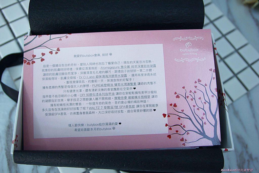 2月美妝盒3.JPG