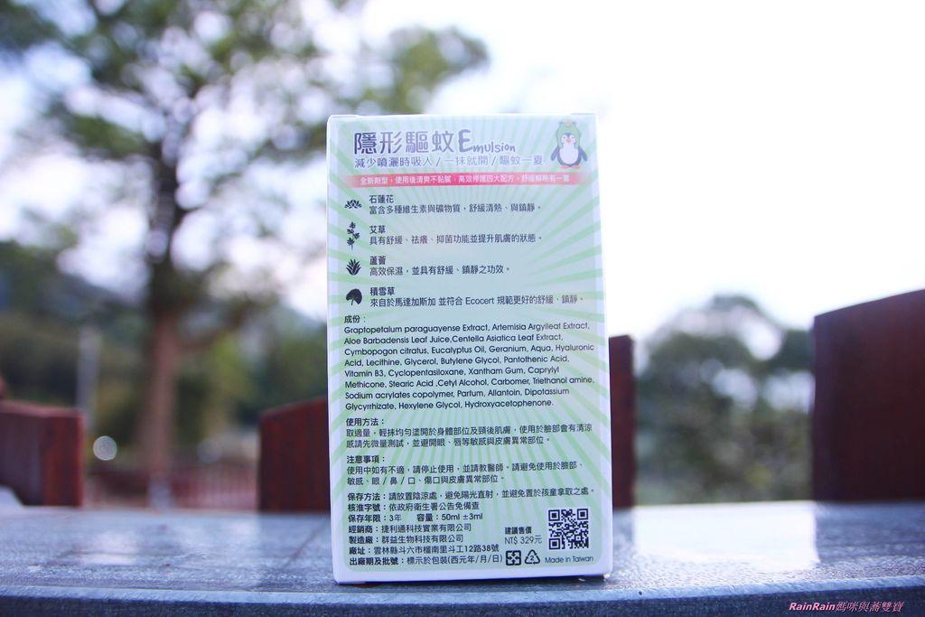 ILOOK隱形防蚊液3.JPG