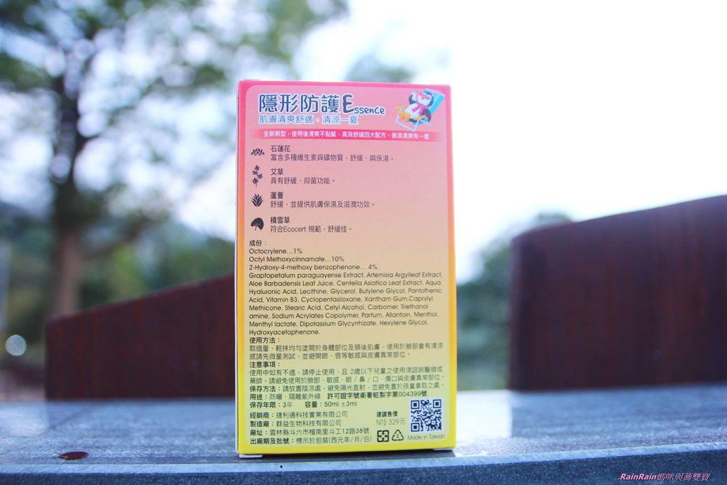 ILOOK隱形防蚊液7.JPG