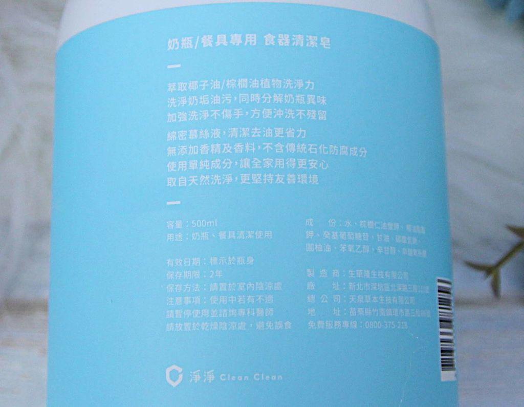 淨淨食器清潔皂2-1.JPG
