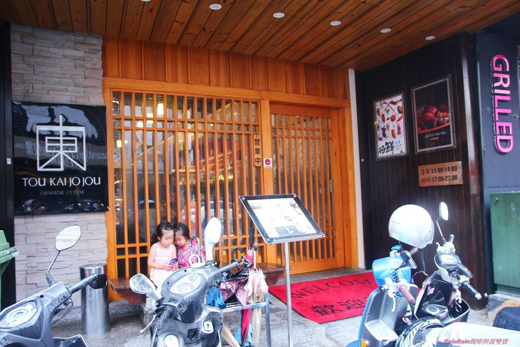 東街日式料理2.JPG