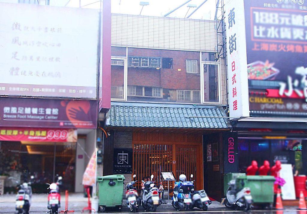 東街日式料理1.JPG
