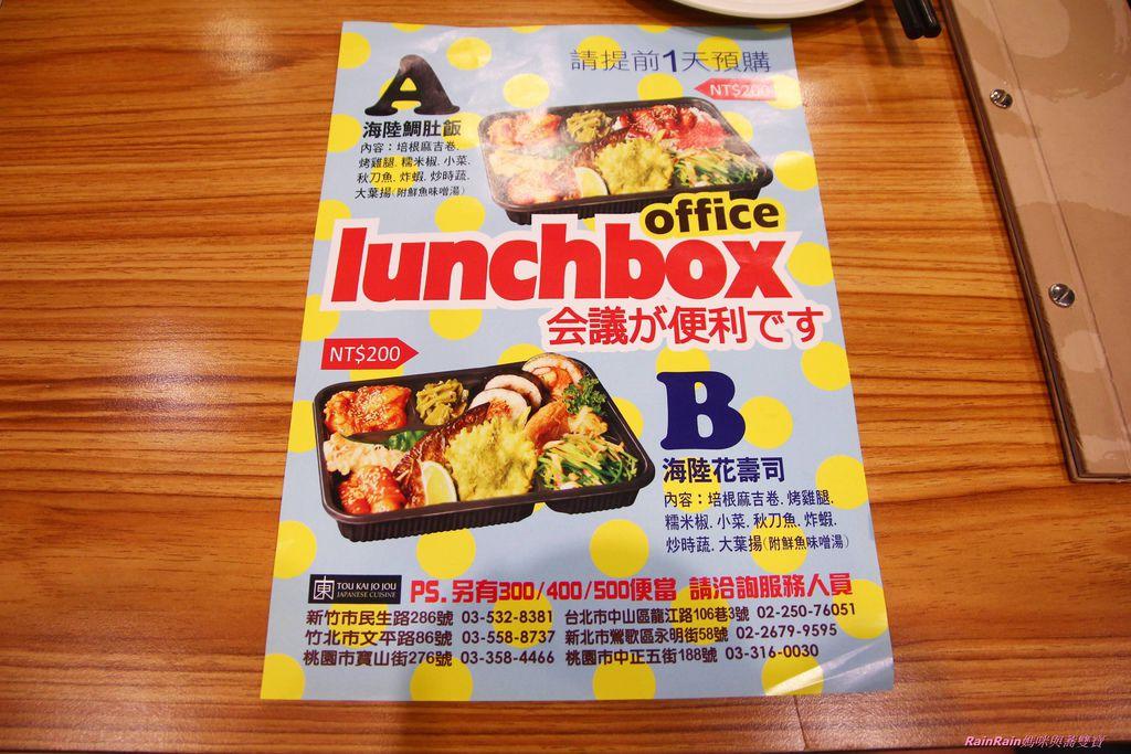 東街日式料理21.JPG