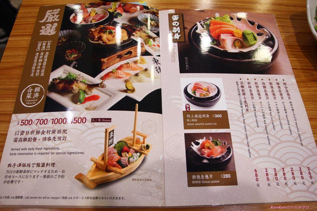東街日式料理22.JPG