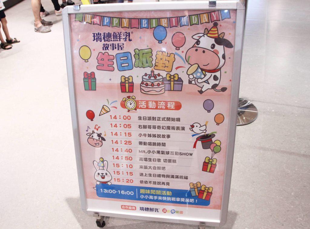 愛樂園生日派對2.JPG