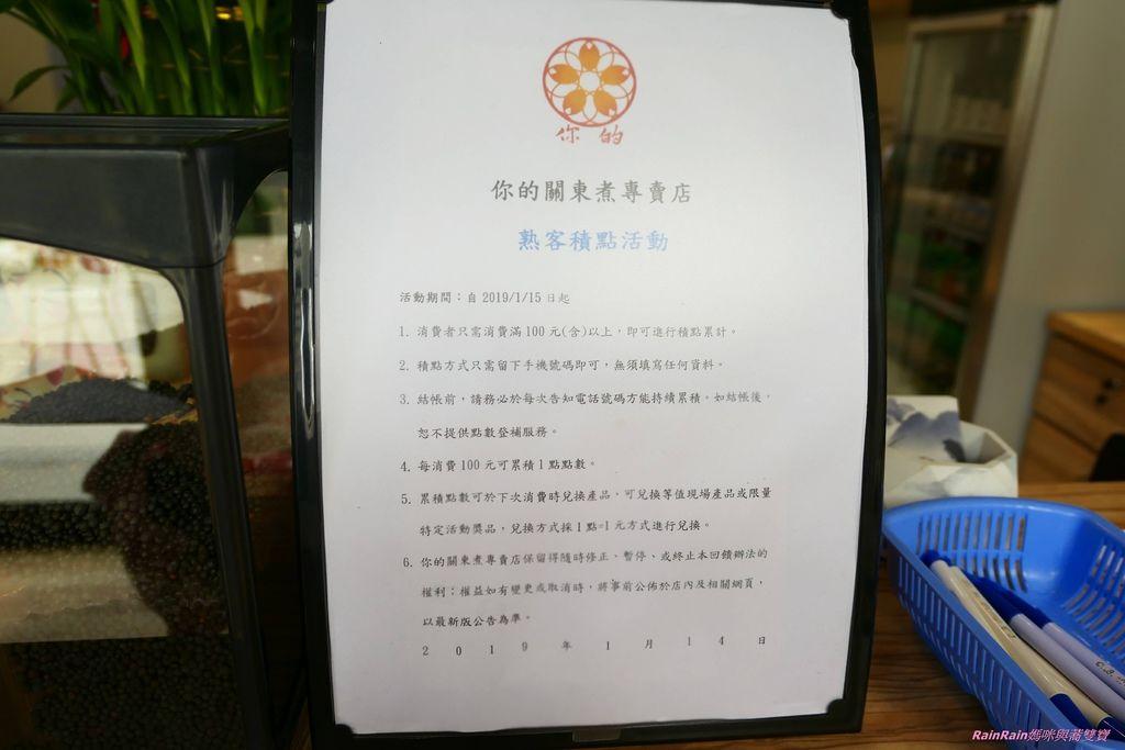我的關東煮6.JPG