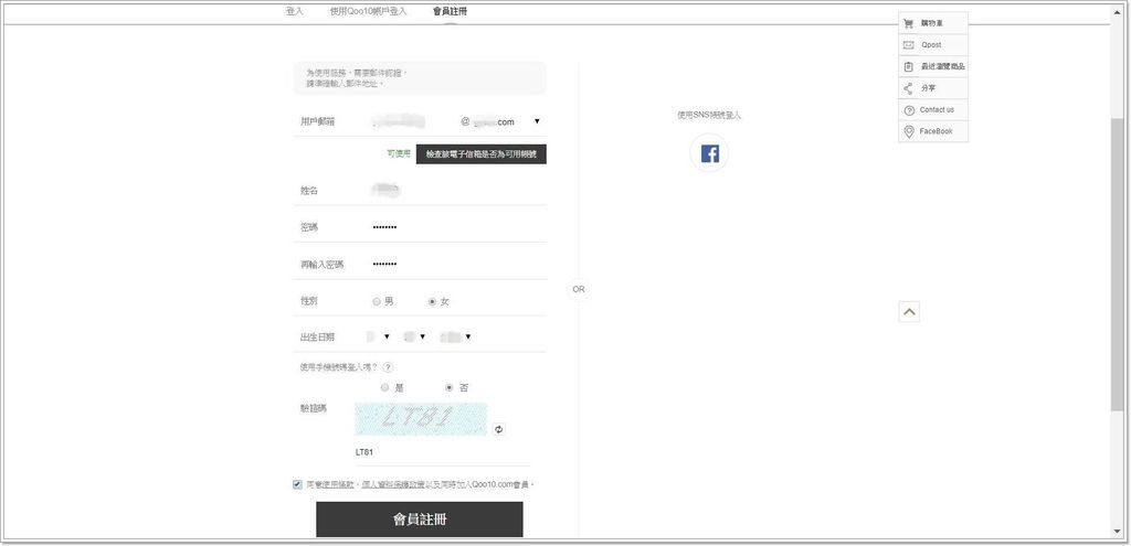 Qoo購物網站3.jpg