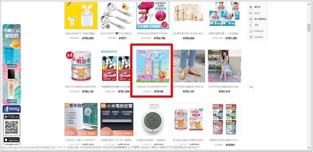 Qoo購物網站4.jpg