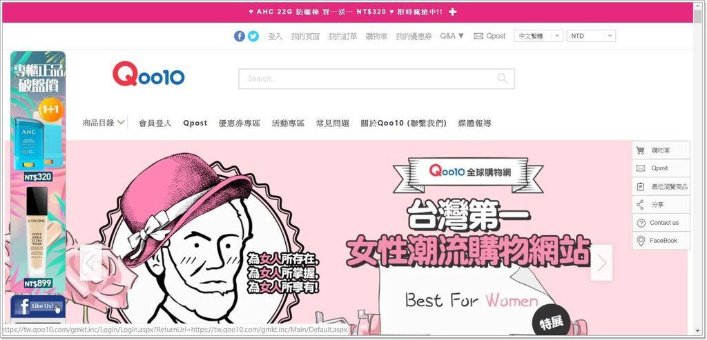 Qoo購物網站1.jpg