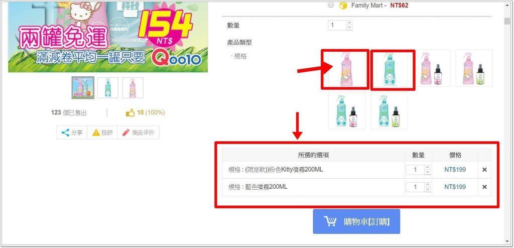 Qoo購物網站5.jpg