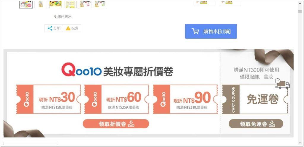 Qoo購物網站6.jpg