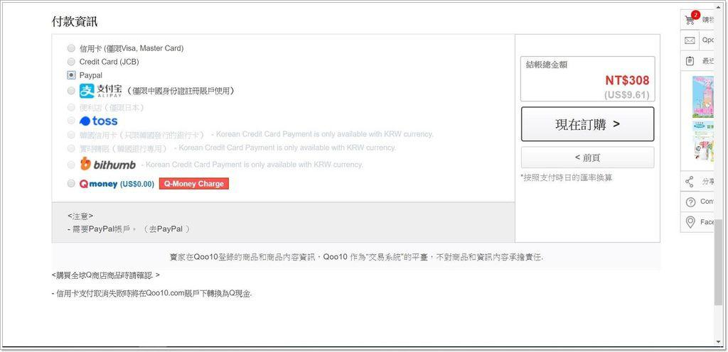 Qoo購物網站12.jpg