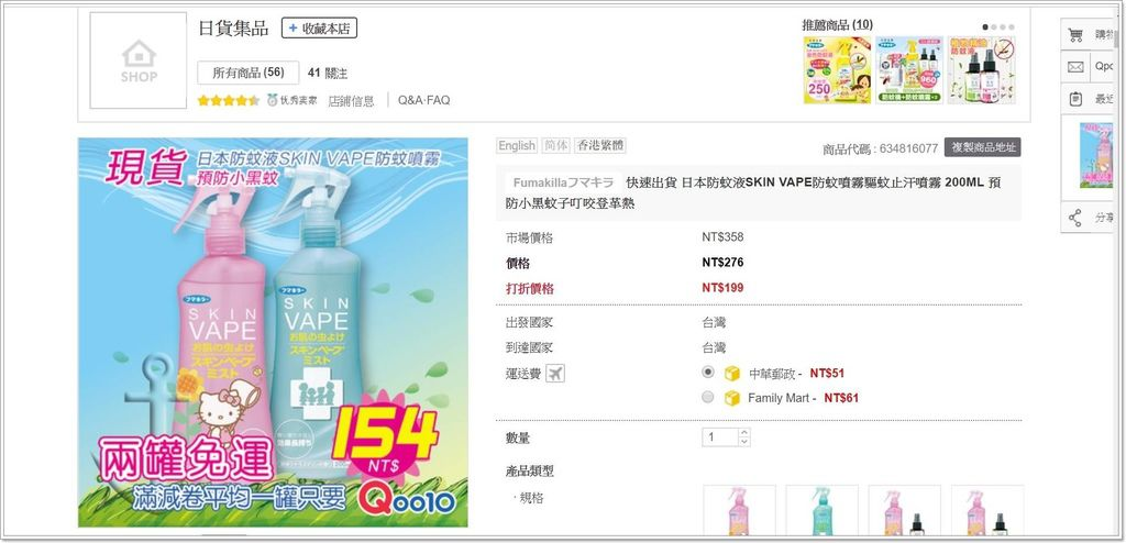 Qoo購物網站3-1.jpg