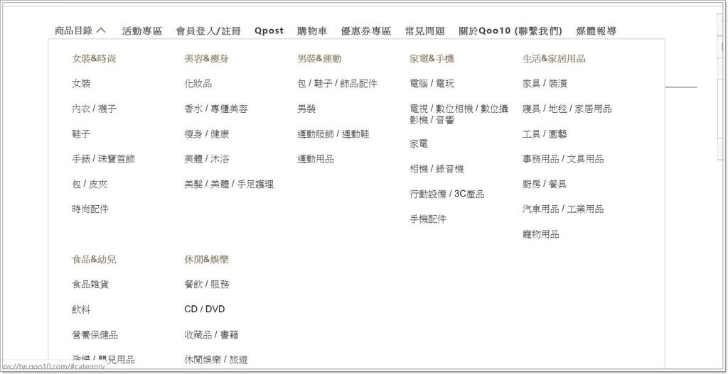 Qoo購物網站2-1.jpg