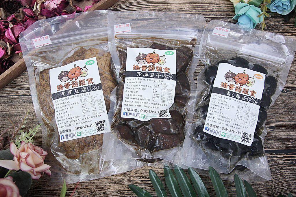 搗蛋菇蔬食1.JPG