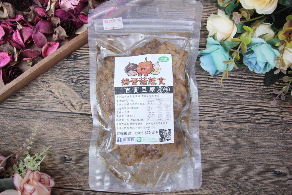 搗蛋菇蔬食2.JPG