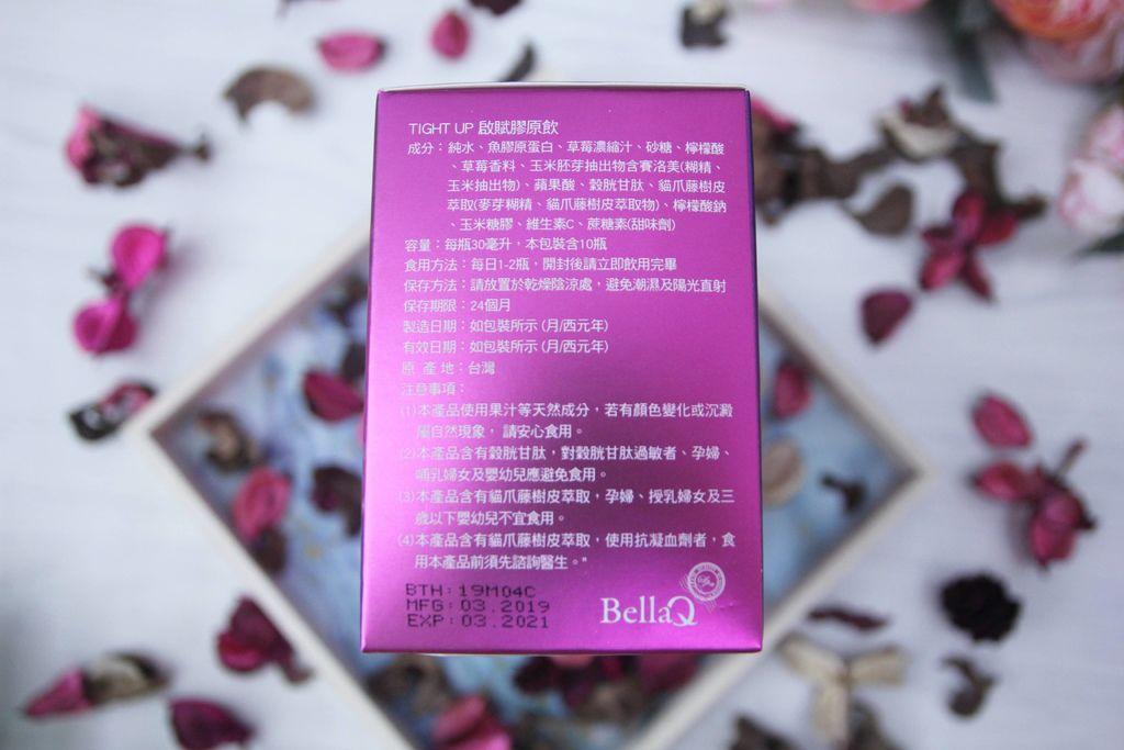 BellaQ 啟賦膠原飲2.JPG