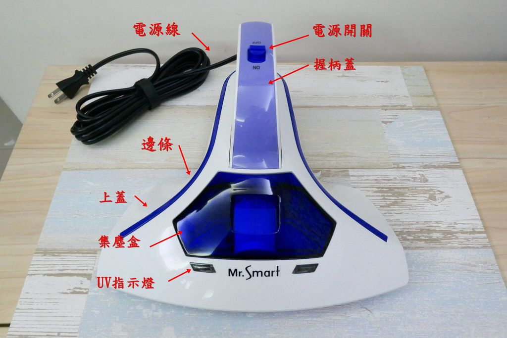 Mr.Smart小紫UV吸塵器5-1.JPG