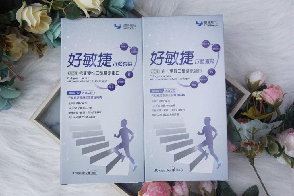 健康長行好敏捷UC-II 非變性二型膠原蛋白1.JPG