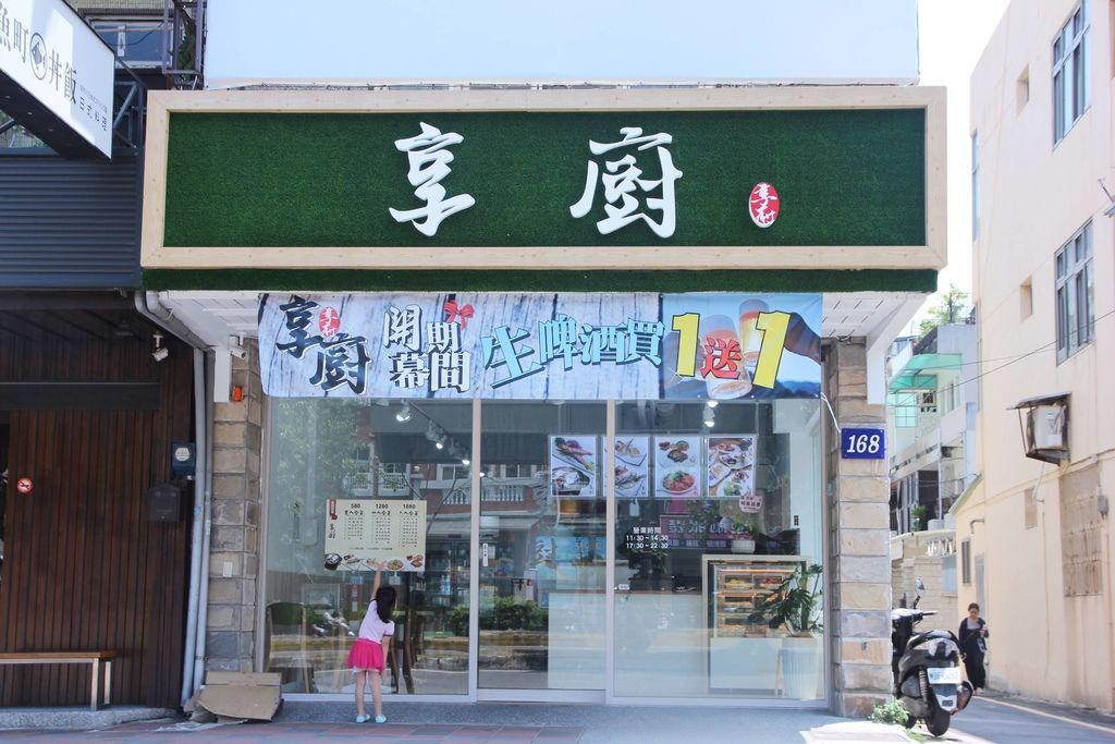 享廚日式合菜2.JPG
